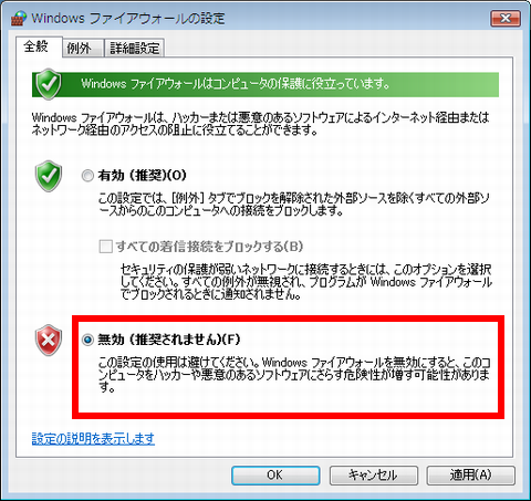 2617d01e20 インターネットに接続できない場合の確認方法 | ドスパラ サポートFAQ ...