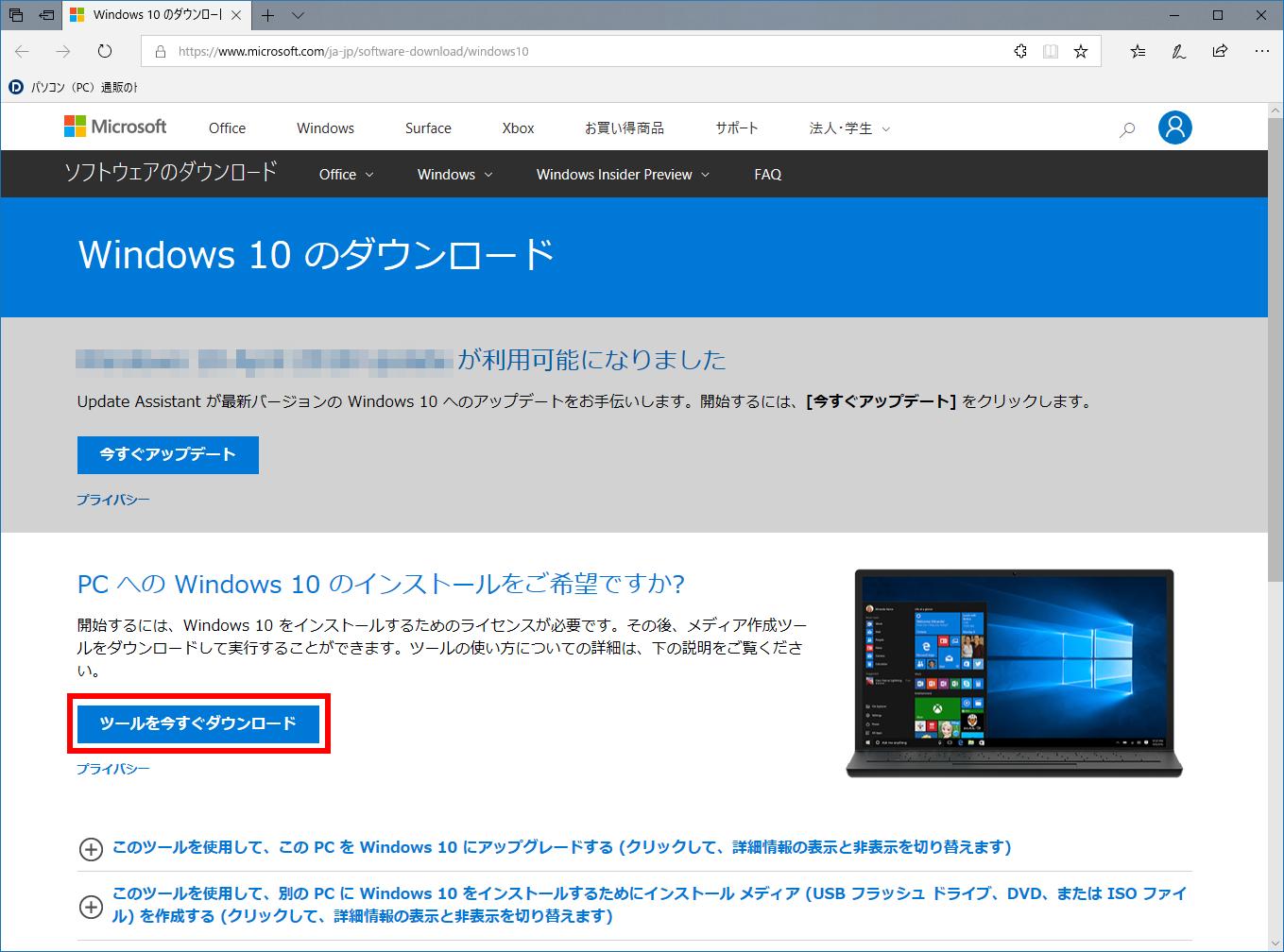 windows 最新 バージョン