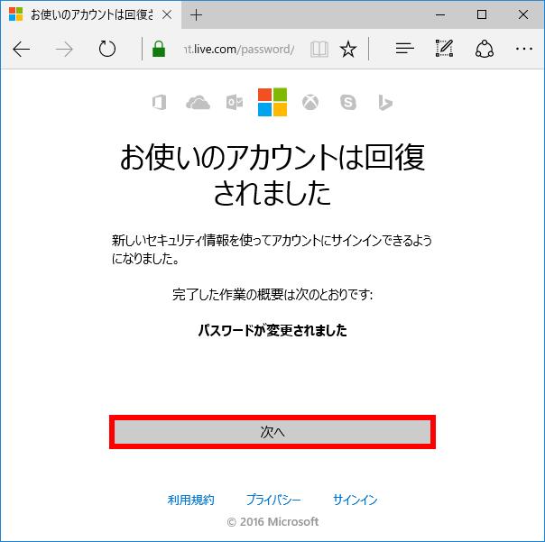 Microsoftアカウントのパスワードを忘れた場合の対処方法 ...