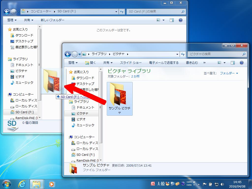 カード 音楽 方法 から sd を に windows7 入れる パソコン