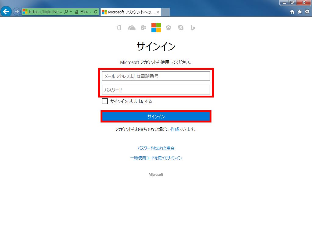 アカウント マイクロソフト