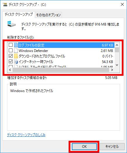 クリーン アップ win10 Windows10
