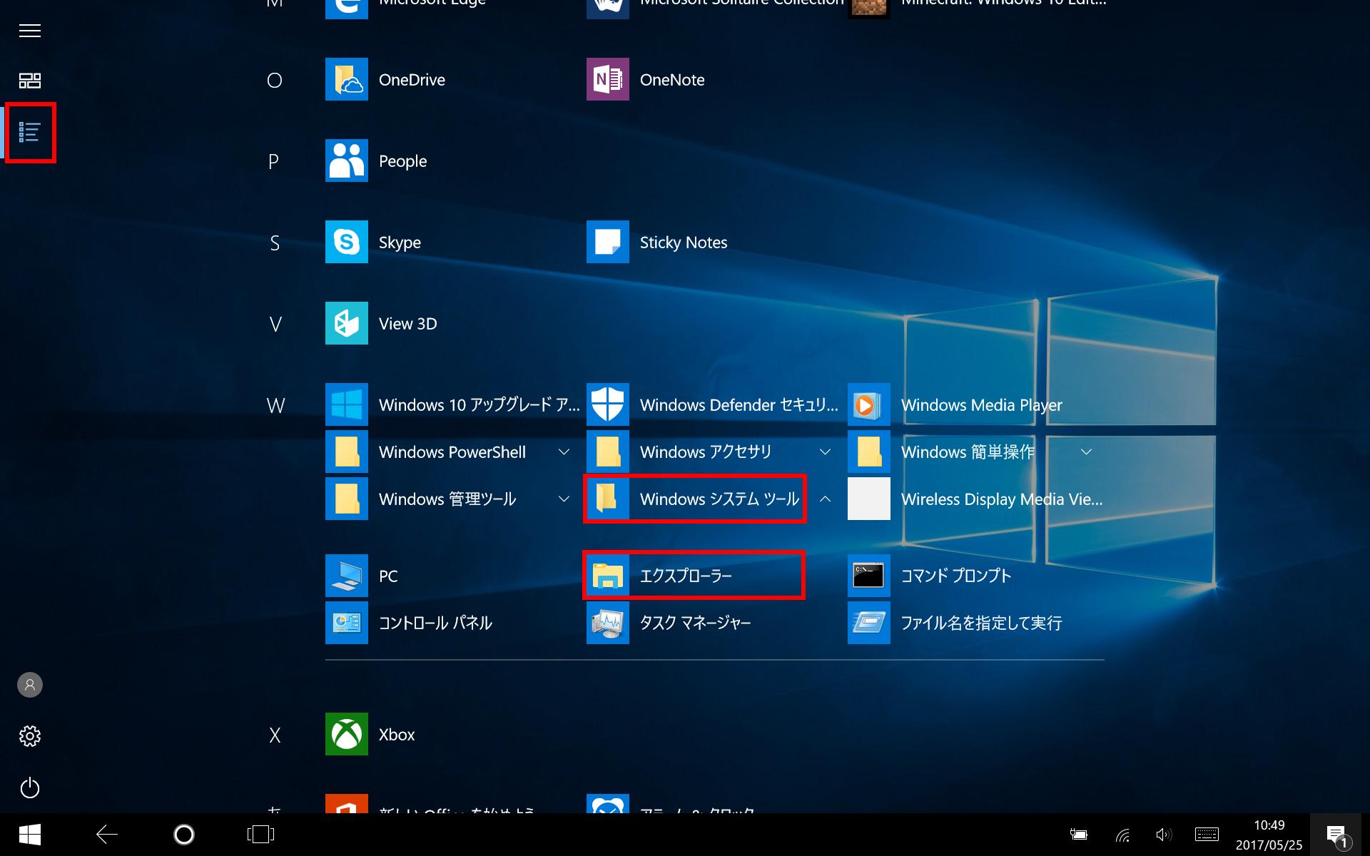 クリーン アップ win10 「Windows 10」のディスククリーンアップを実行する方法