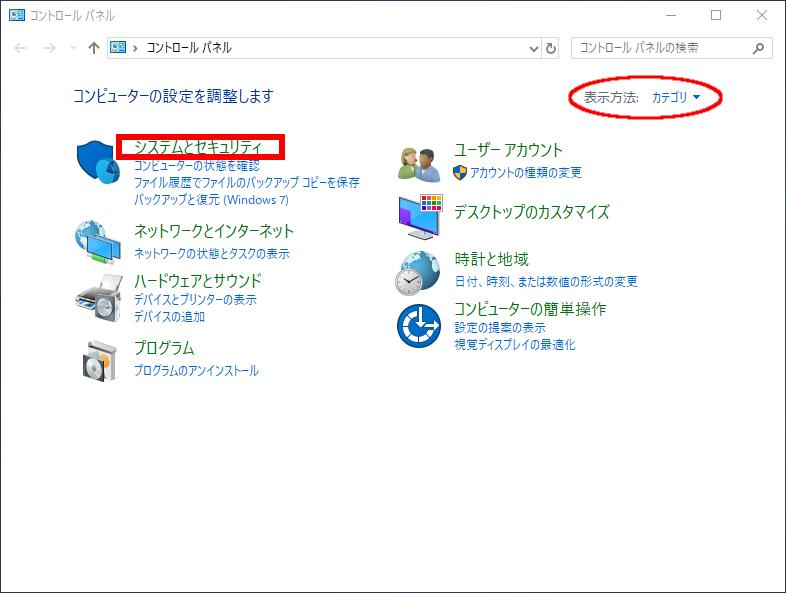 デスクトップ 許可 リモート windows10