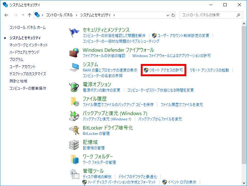 許可 windows10 リモート デスクトップ