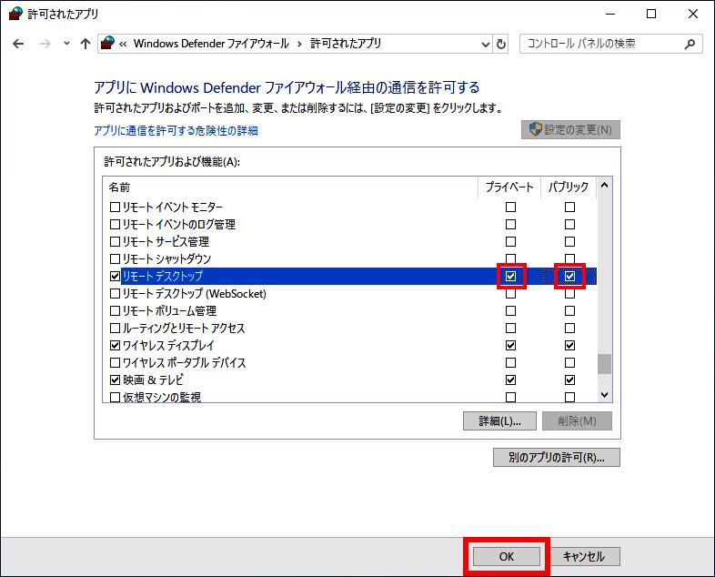 できない リモート デスクトップ 接続